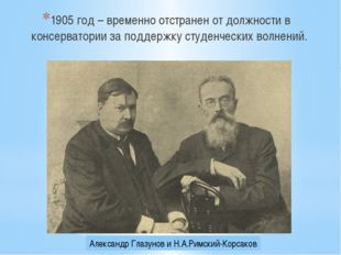 1905 год – временно отстранен от должности в консерватории за поддержку студ