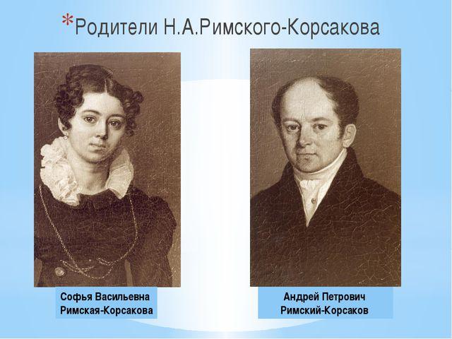 Родители Н.А.Римского-Корсакова Андрей Петрович Римский-Корсаков Софья Васил...