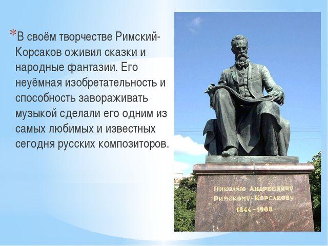 В своём творчестве Римский-Корсаков оживил сказки и народные фантазии. Его н...