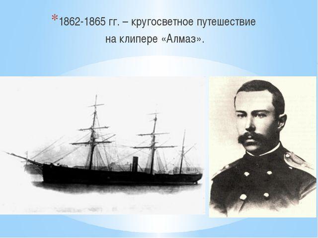 1862-1865 гг. – кругосветное путешествие на клипере «Алмаз».