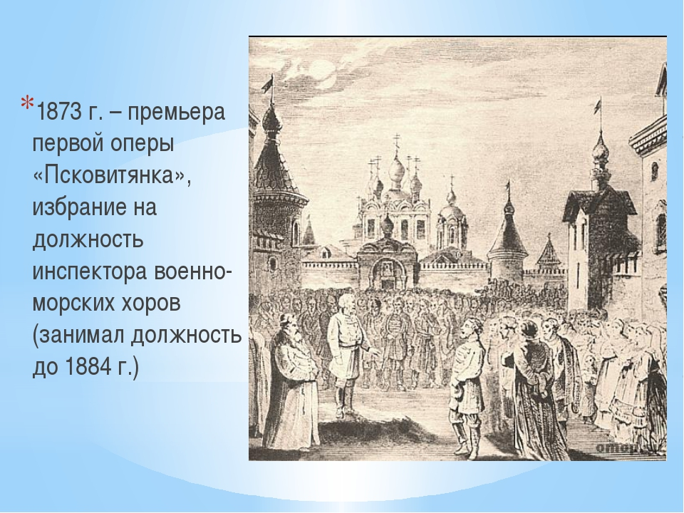 1873 г. – премьера первой оперы «Псковитянка», избрание на должность инспект...