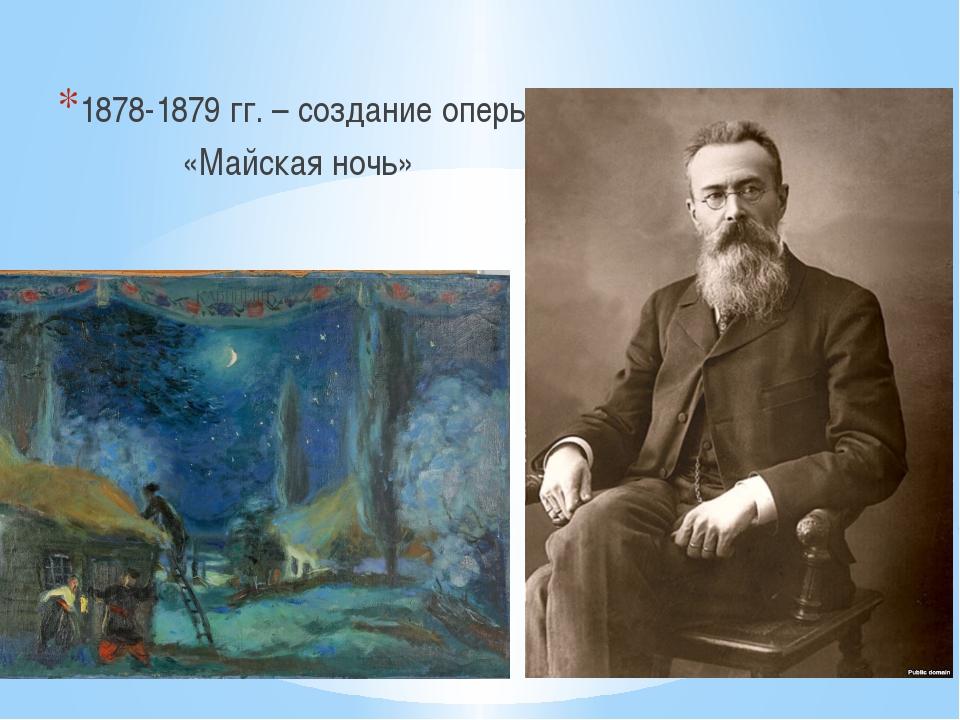 1878-1879 гг. – создание оперы «Майская ночь»