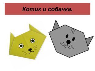 Котик и собачка.