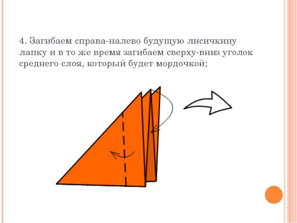 4. Загибаем справа-налево будущую лисичкину лапку и в то же время загибаем св...