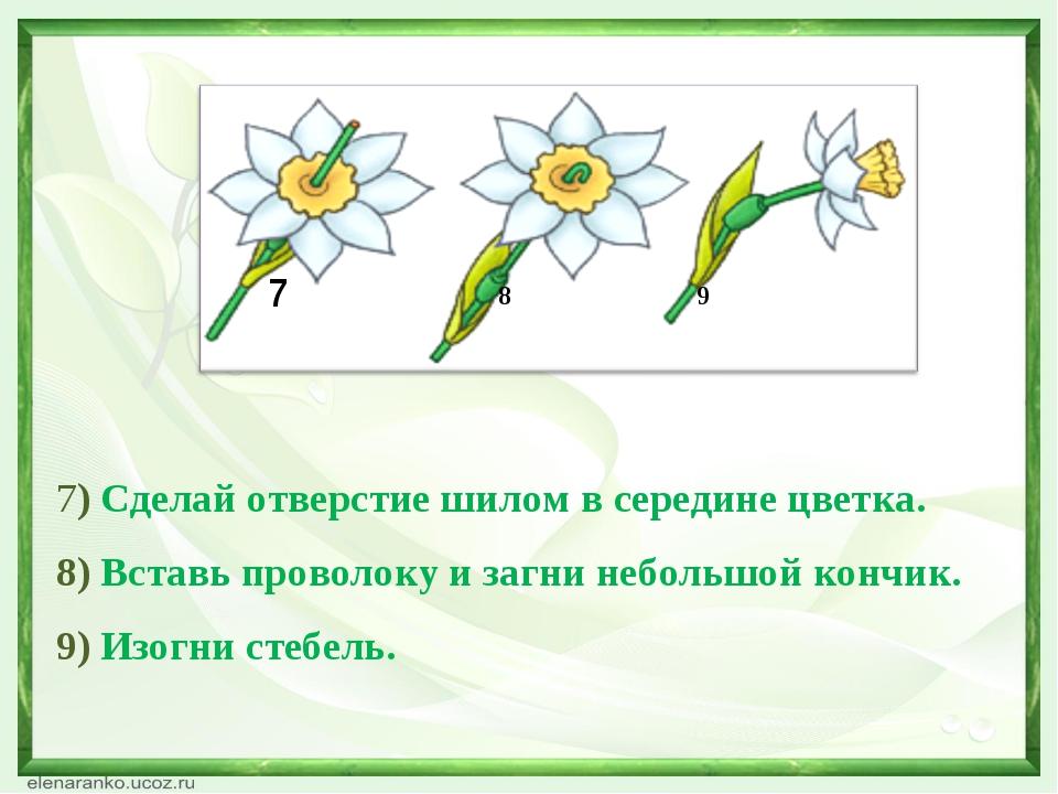 7) Сделай отверстие шилом в середине цветка. 8) Вставь проволоку и загни неб...
