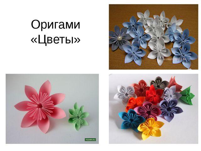 Оригами «Цветы»