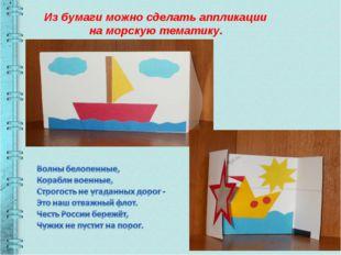 Из бумаги можно сделать аппликации на морскую тематику.