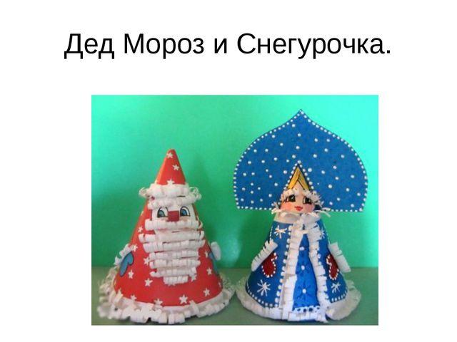 Дед Мороз и Снегурочка.