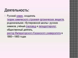 Деятельность: Русский химик, создатель теории химического строения органическ