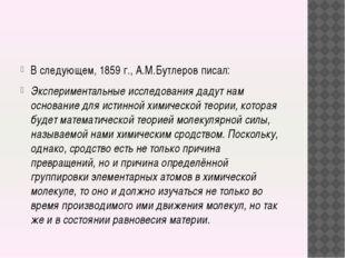 В следующем, 1859 г., А.М.Бутлеров писал: Экспериментальные исследования дад
