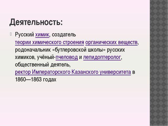 Деятельность: Русский химик, создатель теории химического строения органическ...