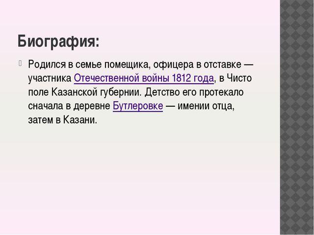 Биография: Родился в семье помещика, офицера в отставке— участника Отечестве...