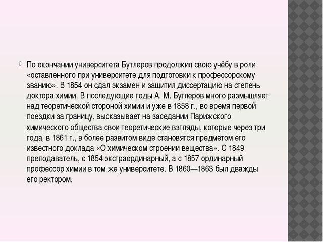 По окончании университета Бутлеров продолжил свою учёбу в роли «оставленного...