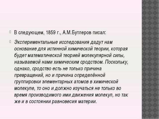 В следующем, 1859 г., А.М.Бутлеров писал: Экспериментальные исследования дад...