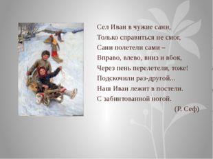 Сел Иван в чужие сани, Только справиться не смог, Сани полетели сами – Вправо