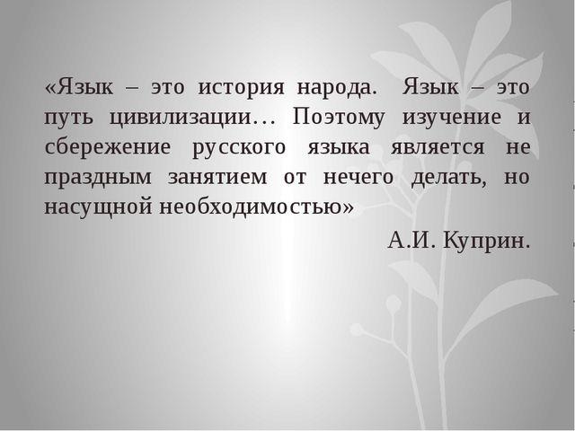 «Язык – это история народа. Язык – это путь цивилизации… Поэтому изучение и с...