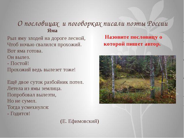 О пословицах и поговорках писали поэты России Яма Рыл яму злодей на дороге ле...