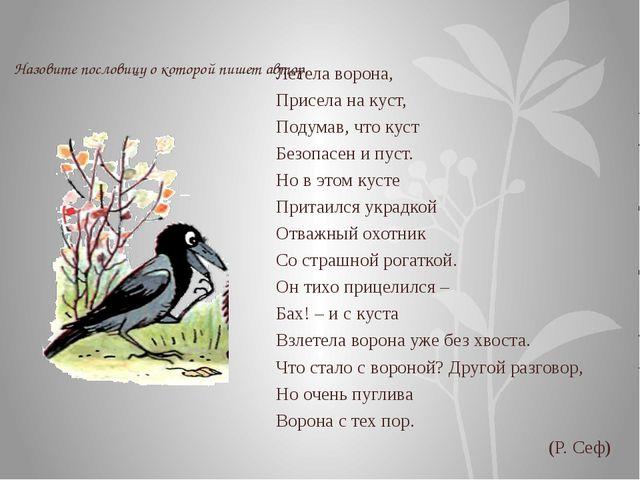 Назовите пословицу о которой пишет автор. Летела ворона, Присела на куст, Под...