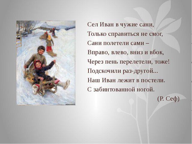 Сел Иван в чужие сани, Только справиться не смог, Сани полетели сами – Вправо...