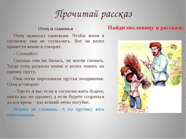 Прочитай рассказ Отец и сыновья Отец приказал сыновьям. Чтобы жили в согласи...