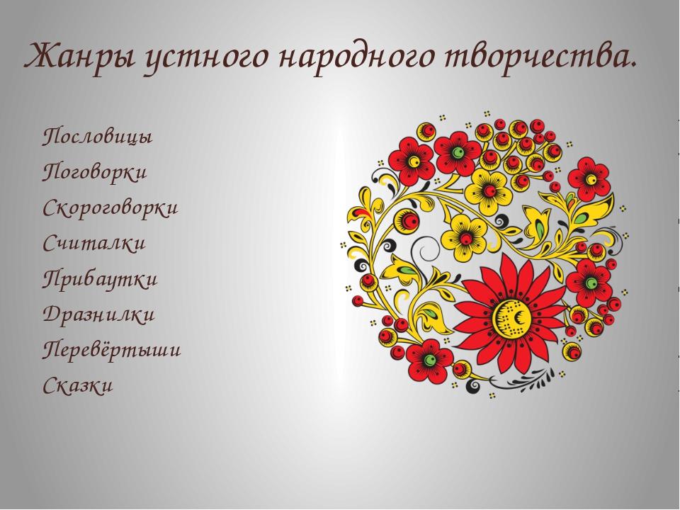 Жанры устного народного творчества. Пословицы Поговорки Скороговорки Считалки...
