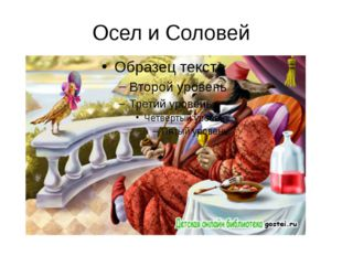 Осел и Соловей
