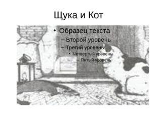 Щука и Кот