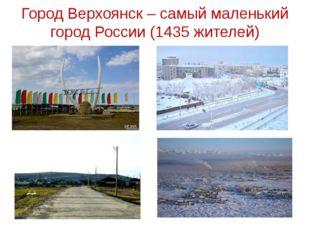 Город Верхоянск – самый маленький город России (1435 жителей)