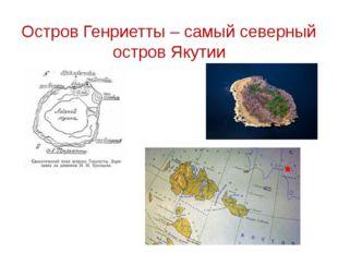 Остров Генриетты – самый северный остров Якутии