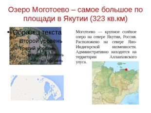 Озеро Моготоево – самое большое по площади в Якутии (323 кв.км) Моготоево — к