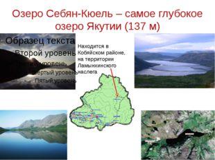 Озеро Себян-Кюель – самое глубокое озеро Якутии (137 м) Находится в Кобяйском