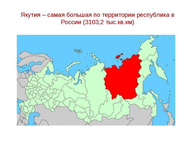 Якутия – самая большая по территории республика в России (3103,2 тыс.кв.км)