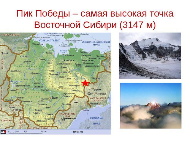 Пик Победы – самая высокая точка Восточной Сибири (3147 м)