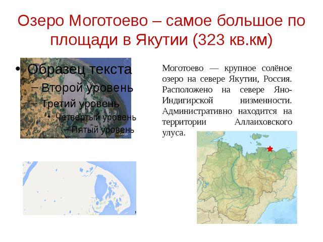 Озеро Моготоево – самое большое по площади в Якутии (323 кв.км) Моготоево — к...