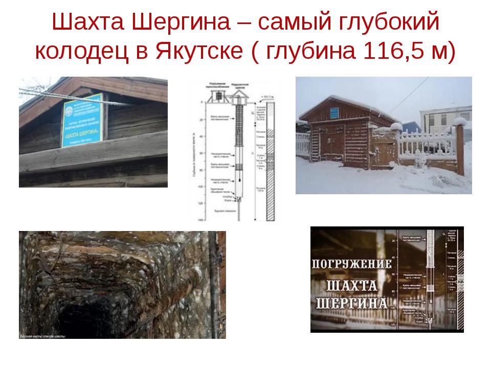 Шахта Шергина – самый глубокий колодец в Якутске ( глубина 116,5 м)