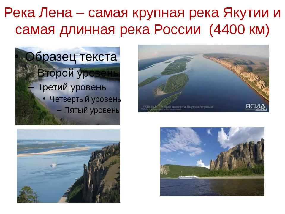 Река Лена – самая крупная река Якутии и самая длинная река России (4400 км)