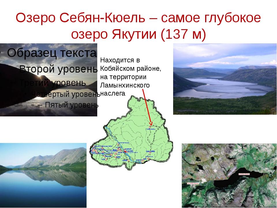 Озеро Себян-Кюель – самое глубокое озеро Якутии (137 м) Находится в Кобяйском...