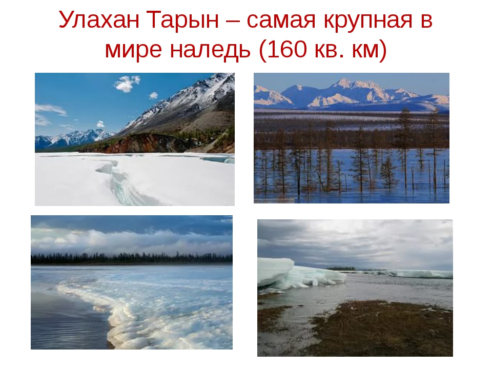 Улахан Тарын – самая крупная в мире наледь (160 кв. км)