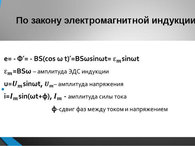 По закону электромагнитной индукции