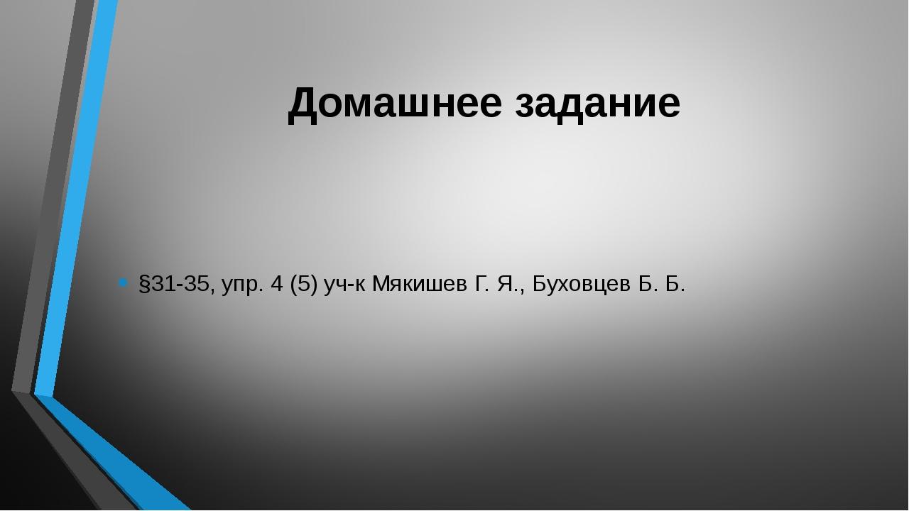 Домашнее задание §31-35, упр. 4 (5) уч-к Мякишев Г. Я., Буховцев Б. Б.