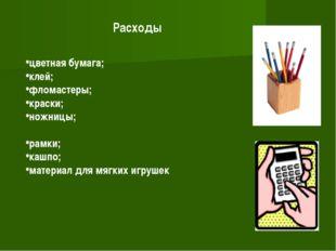 цветная бумага; клей; фломастеры; краски; ножницы; рамки; кашпо; материал дл