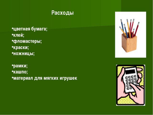 цветная бумага; клей; фломастеры; краски; ножницы; рамки; кашпо; материал дл...