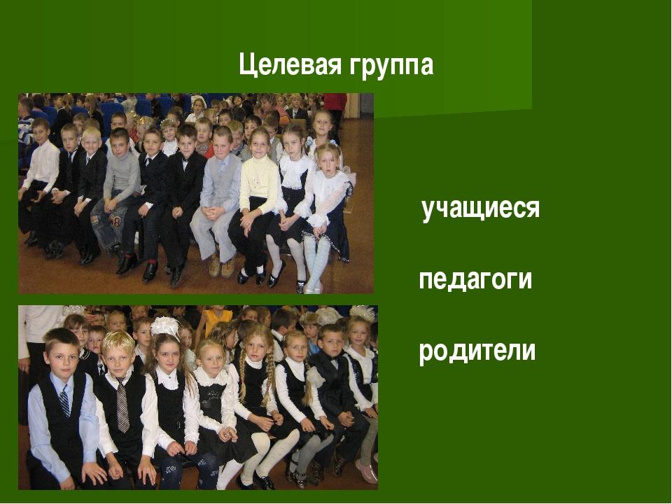 Целевая группа учащиеся педагоги родители
