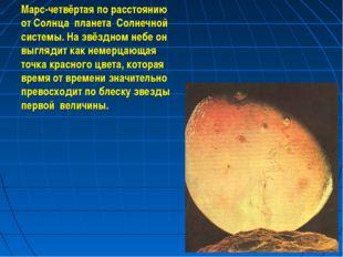 Марс-четвёртая по расстоянию от Солнца планета Солнечной системы. На звёздном