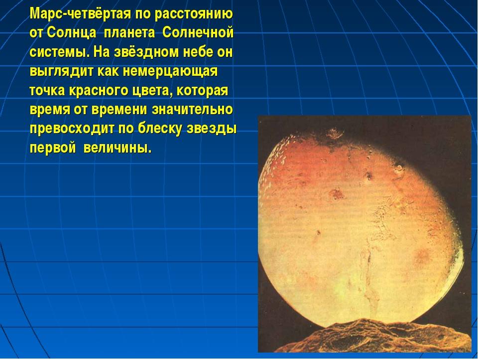 Марс-четвёртая по расстоянию от Солнца планета Солнечной системы. На звёздном...