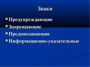 Знаки Предупреждающие Запрещающие Предписывающие Информационно-указательные