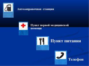 Пункт питания Автозаправочная станция Телефон Пункт первой медицинской помощи