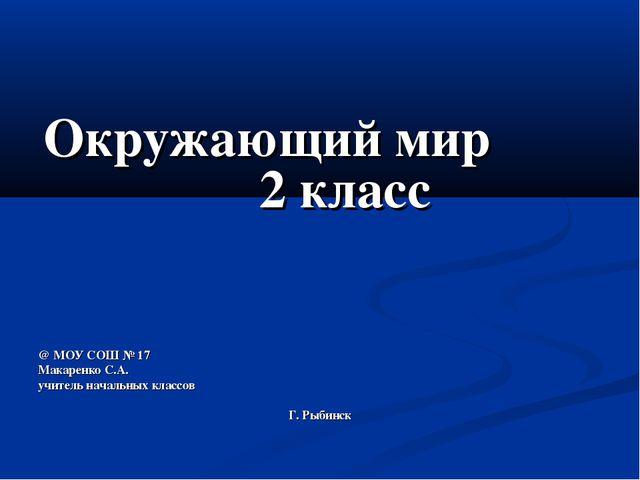 Окружающий мир 2 класс @ МОУ СОШ № 17 Макаренко С.А. учитель начальных классо...