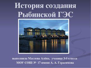 История создания Рыбинской ГЭС выполнила Маслова Алёна, ученица 3-б класса МО