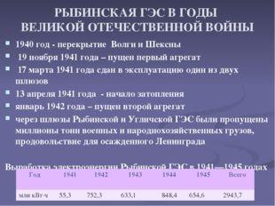 РЫБИНСКАЯ ГЭС В ГОДЫ ВЕЛИКОЙ ОТЕЧЕСТВЕННОЙ ВОЙНЫ 1940 год - перекрытие Волги